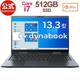 【当店ポイント5倍】【売れ筋商品】dynabook VZ/HPL(W6VHP7BZBL)(Windows 10/Office付き/タッチパネル付き 13.3型ワイド FHD 高輝度・高色純度・広視野角 /Core i7-1165G7 /512GB SSD/ダークブルー)
