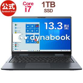 【売れ筋商品】dynabook VZ/HPL(W6VHP7CZAL)(Windows 10/Officeなし/タッチパネル付き 13.3型ワイド FHD 高輝度・高色純度・広視野角 /Core i7-1165G7 /1TB SSD/ダークブルー)