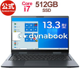 【4/16 15時まで!オリジナルマウス・プレゼント(別送)】【売れ筋商品】dynabook VZ/HPL(W6VHP7CZBL)(Windows 10/Officeなし/タッチパネル付き 13.3型ワイド FHD 高輝度・高色純度・広視野角 /Core i7-1165G7 /512GB SSD/ダークブルー)