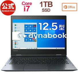 【売れ筋商品】dynabook VZ82/PL(W6VZ82PPLA)(Windows 10 Pro/Office Home & Business 2019/タッチパネル付き 12.5型ワイド FHD高輝度・高色純度・広視野角 /Core i7-8550U /1TB SSD /オニキスブルー)