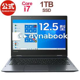 【売れ筋商品】dynabook VZ82/PL(W6VZ82RPLA)(Windows 10 Pro/Officeなし/タッチパネル付き 12.5型ワイド FHD高輝度・高色純度・広視野角 /Core i7-8550U /1TB SSD /オニキスブルー)