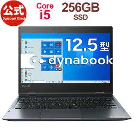 【売れ筋商品】dynabook VZ82/PL(W6VZ82RPLC)(Windows 10 Pro/Officeなし/タッチパネル付き 12.5型ワイド FHD高輝度・高色純度・広視野角 /Core i5-8250U /256GB SSD /オニキスブルー)