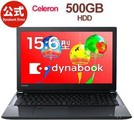 【売れ筋商品】東芝 dynabook AZ25/GB(PAZ25GB-SNJ)(Windows 10/Officeなし/15.6型 HD /Celeron 3867U/DVDスーパーマルチ/500GB/プレシャスブラック)