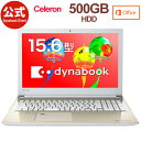 【売れ筋商品】dynabook AZ25/GG(PAZ25GG-SDJ)(Windows 10/Office Personal 2019/15.6型 HD /C...