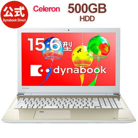 【11/20(水)24時間限定!最大10,000ポイント★エントリー&楽天カード決済で】【12月初旬】【売れ筋商品】dynabook AZ25/GG(PAZ25GG-SNJ)(Windows 10/Officeなし/15.6型 HD /Celeron 3867U/DVDスーパーマルチ/500GB/サテンゴールド)