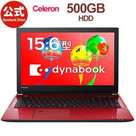 【9月末】【売れ筋商品】東芝 dynabook AZ25/GR(PAZ25GR-SNJ)(Windows 10/Officeなし/15.6型 HD /Celeron 3867U/DVDスーパーマルチ/500GB/モデナレッド)