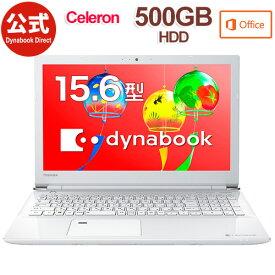 【11/20(水)24時間限定!最大10,000ポイント★エントリー&楽天カード決済で】【12月初旬】【売れ筋商品】dynabook AZ25/GW(PAZ25GW-SDJ)(Windows 10/Office Personal 2019/15.6型 HD /Celeron 3867U/DVDスーパーマルチ/500GB/リュクスホワイト)