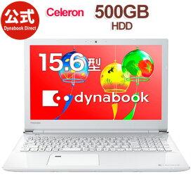 【売れ筋商品】東芝 dynabook AZ25/GW(PAZ25GW-SNJ)(Windows 10/Officeなし/15.6型 HD /Celeron 3867U/DVDスーパーマルチ/500GB/リュクスホワイト)