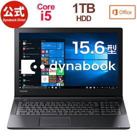 【当店ポイント3倍】【売れ筋商品】dynabook AZ35/MB(PAZ35MB-SEA)(Windows 10/Office Home & Business 2019/15.6型 HD /Core i5-8250U /DVDスーパーマルチ/1TB/ブラック)