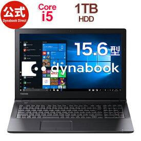 【売れ筋商品】dynabook AZ35/MB(PAZ35MB-SNA)(Windows 10/Officeなし/15.6型 HD /Core i5-8250U /DVDスーパーマルチ/1TB/ブラック)