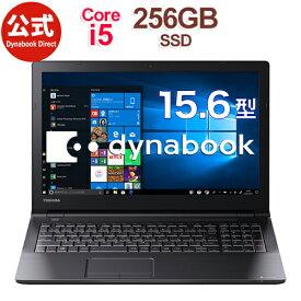 【おすすめ】東芝 dynabook AZ35/MBSD(PAZ35MB-SNE)(Windows 10/Officeなし/15.6型 HD /Core i5-8250U /DVDスーパーマルチ/256GB SSD/ブラック)