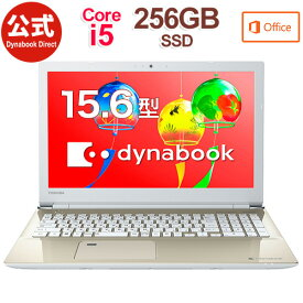 【売れ筋商品】dynabook AZ45/GGSD(PAZ45GG-SEM)(Windows 10/Office Home & Business 2019/15.6型 HD /Core i5-8250U /DVDスーパーマルチ/256GB SSD /サテンゴールド)