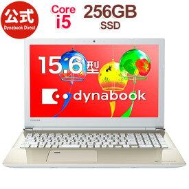 【売れ筋商品】東芝 dynabook AZ45/GGSD(PAZ45GG-SNM)(Windows 10/Officeなし/15.6型 HD /Core i5-8250U /DVDスーパーマルチ/256GB SSD /サテンゴールド)