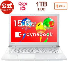 【10月末〜11月初旬】【売れ筋商品】dynabook AZ45/GW(PAZ45GW-SEN)(Windows 10/Office Home & Business 2019/15.6型 HD /Core i5-8250U /DVDスーパーマルチ/1TB/リュクスホワイト)