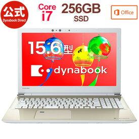 【当店ポイント5倍】【売れ筋商品】東芝 dynabook AZ65/GGSD(PAZ65GG-BEL)(Windows 10/Office Home & Business 2019/15.6型ワイド(16:9) FHD 高輝度・高色純度・4広視野角 /Core i7-8550U /ブルーレイ/256GB SSD /サテンゴールド)
