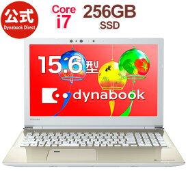 【売れ筋商品】東芝 dynabook AZ65/GGSD(PAZ65GG-BNL)(Windows 10/Officeなし/15.6型ワイド(16:9) FHD 高輝度・高色純度・広視野角 /Core i7-8550U /ブルーレイ/256GB SSD /サテンゴールド)