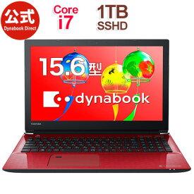 【売れ筋商品】東芝 dynabook AZ65/GR(PAZ65GR-BNP)(Windows 10/Officeなし/15.6型ワイド(16:9) FHD 高輝度・高色純度・広視野角 /Core i7-8550U /ブルーレイ/1TBSSHD/モデナレッド)