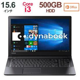 【売れ筋商品】東芝 dynabook BZ35/MB(PBZ35MB-SHC)(Windows 10 Pro/Office Home and Business 2019/15.6型 HD /Core i3-8130U /DVDスーパーマルチ/500GB/ブラック)