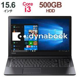 【売れ筋商品】東芝 dynabook BZ35/MB(PBZ35MB-SRC)(Windows 10 Pro/Officeなし/15.6型 HD /Core i3-8130U /DVDスーパーマルチ/500GB/ブラック)