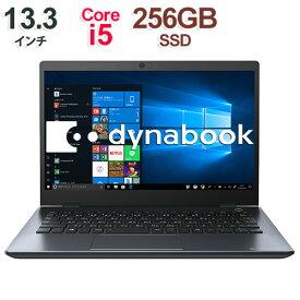 【11月末〜12月初旬】【おすすめ】dynabook GZ63/JL(PGZ63JL-NNA)(Windows 10/Officeなし/13.3型ワイドFHD高輝度・高色純度・広視野角 /Core i5-8250U /256GB SSD /オニキスブルー)