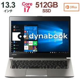 【売れ筋商品】東芝 dynabook RZ63/MS(PRZ63MS-NHA)(Windows 10 Pro/Office Home & Business 2019/13.3型 FHD 軽量・高輝度 /Core i7-8550U /512GB SSD/コスモシルバー)