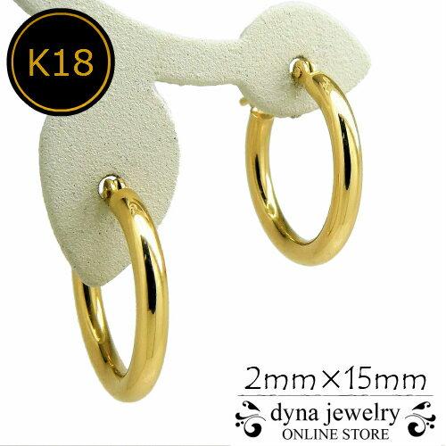 K18 イエローゴールド パイプ フープピアス 2mm×15mm メンズ レディース (18金/18k/ゴールド製) リング 両耳
