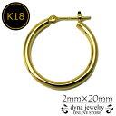K18 イエローゴールド パイプ フープピアス 2mm×20mm メンズ レディース ※片耳(0.5ペア)(18金/18k/ゴールド製) リング