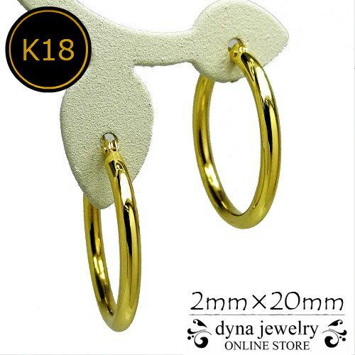 K18 イエローゴールド パイプ フープピアス 2mm×20mm メンズ レディース (18金/18k/ゴールド製) リング 両耳