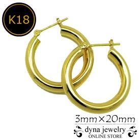 K18 イエローゴールド パイプ フープピアス 3mm×20mm メンズ レディース (18金/18k/ゴールド製) リング 両耳