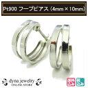 Pt900 プラチナ 角ミゾ ダブル フープピアス 4mm×10mm メンズ レディース (両耳)