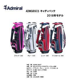 【新品】Admiral Golf アドミラル ゴルフ キャディバッグ ADMG8SC5 2018年春夏モデル 日本正規品