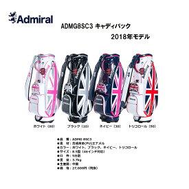 【新品】Admiral Golf アドミラル ゴルフ キャディバッグ ADMG8SC3 2018年春夏モデル 日本正規品