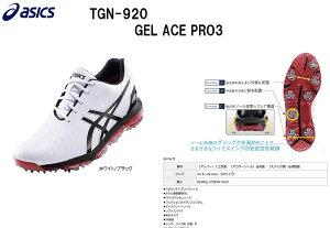 ゲルエース プロ3 TGN920