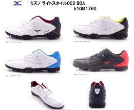 【新品】MIZUNO LIGHT STYLE002 BOA 51GM1760 ミズノ ライトスタイル002ボア ゴルフシューズ メンズ 【EEE】
