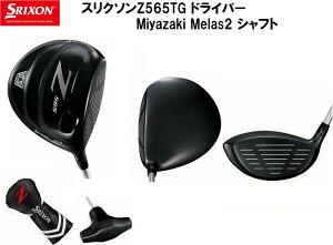 【新品】ダンロップスリクソンZ945ドライバー9.5度ATTAS6☆日本正規品メーカーカスタム品