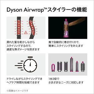 ダイソンDysonAirwrapComplete(ブラック/パープル)[HS01COMPPB]ダイソンエアラップコンプリート