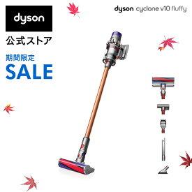 31%OFF【在庫限り】9/28 00:00-10/11 09:59まで!ダイソン Dyson Cyclone V10 Fluffy サイクロン式 コードレス掃除機 dyson SV12FF 2018年モデル【フロアドックセットではありません】