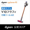 ダイソン Dyson Cyclone V10 Fluffy サイクロン式 コードレス掃除機 dyson SV12FF 2018年最新モデル