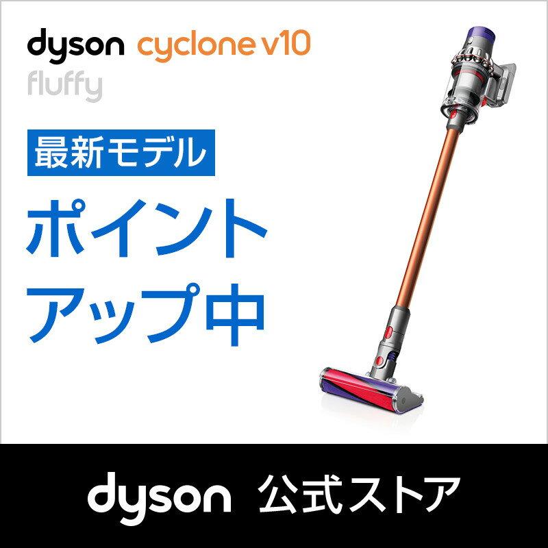 ダイソン Dyson V10 Fluffy サイクロン式 コードレス掃除機 dyson SV12FF 2018年最新モデル