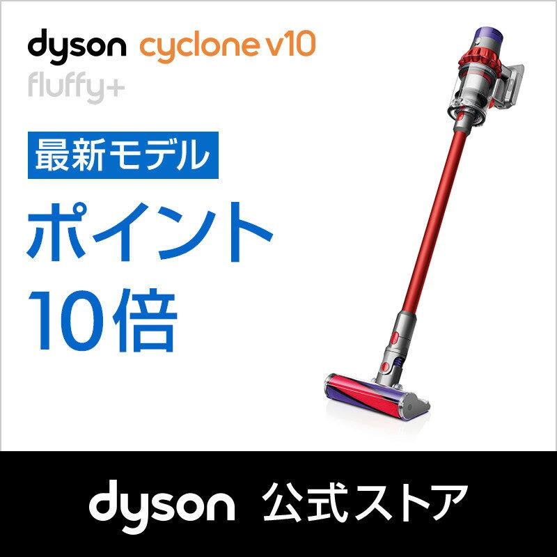 SV12シリーズ ダイソン Dyson Cyclone V10 Fluffy+ サイクロン式 コードレス掃除機 dyson SV12FFCOM 2018年最新モデル