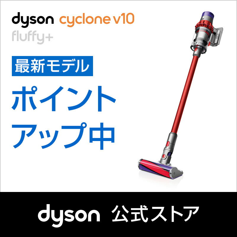 ダイソン Dyson V10 Fluffy+ サイクロン式 コードレス掃除機 dyson SV12FFCOM 2018年最新モデル