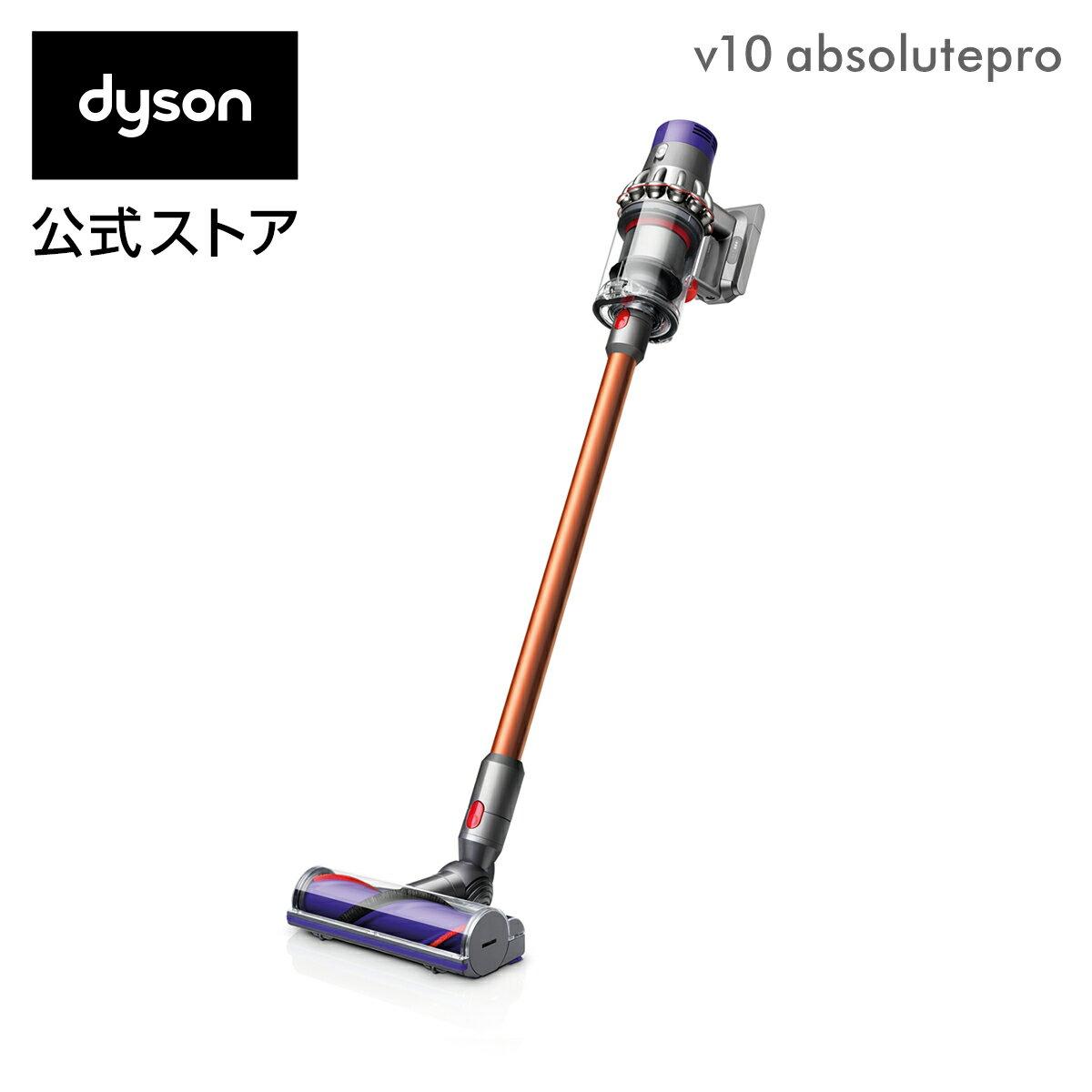 ダイソン Dyson Cyclone V10 Absolutepro サイクロン式 コードレス掃除機 dyson SV12ABL 2018年モデル
