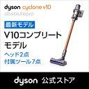 ダイソン Dyson Cyclone V10 Absolutepro サイクロン式 コードレス掃除機 dyson SV12ABL 2018年最新モデル