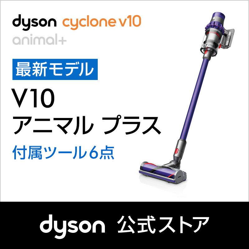 ダイソン Dyson Cyclone V10 Animal+ サイクロン式 コードレス掃除機 dyson SV12ANCOM 2018年最新モデル