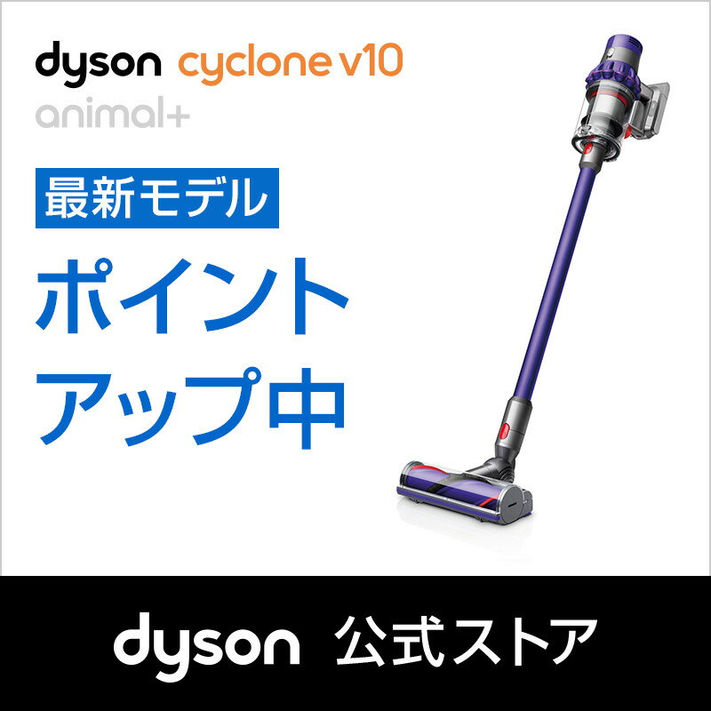 26日9:59まで【期間限定20%ポイントバック】ダイソン Dyson Cyclone V10 Animal+ サイクロン式 コードレス掃除機 dyson SV12ANCOM 2018年最新モデル