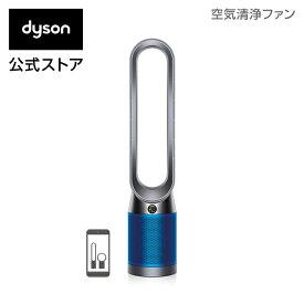 ダイソン Dyson Pure Cool TP04 IB N 空気清浄タワーファン 扇風機 アイアン/ブルー