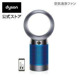 【8%還元キャンペーン】ダイソン Dyson Pure Cool DP04 IB 空気清浄テーブルファン 扇風機 アイアン/ブルー