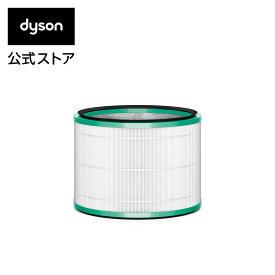ダイソン Dyson Pure シリーズ交換用フィルター(HP03/HP02/HP01/HP00/DP03/DP01用)