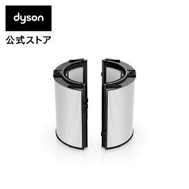 Dyson ダイソン 一体型リサイクルグラスHEPA・活性炭フィルター(交換用フィルター)(HP07/TP07/PH01/TP04/DP04/HP04用)
