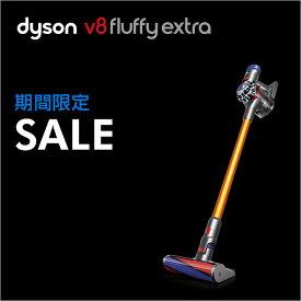 【期間限定20%ポイントバック】22日9:59amまで!ダイソン Dyson V8 Fluffy Extra サイクロン式 コードレス掃除機 dyson SV10FF EXT
